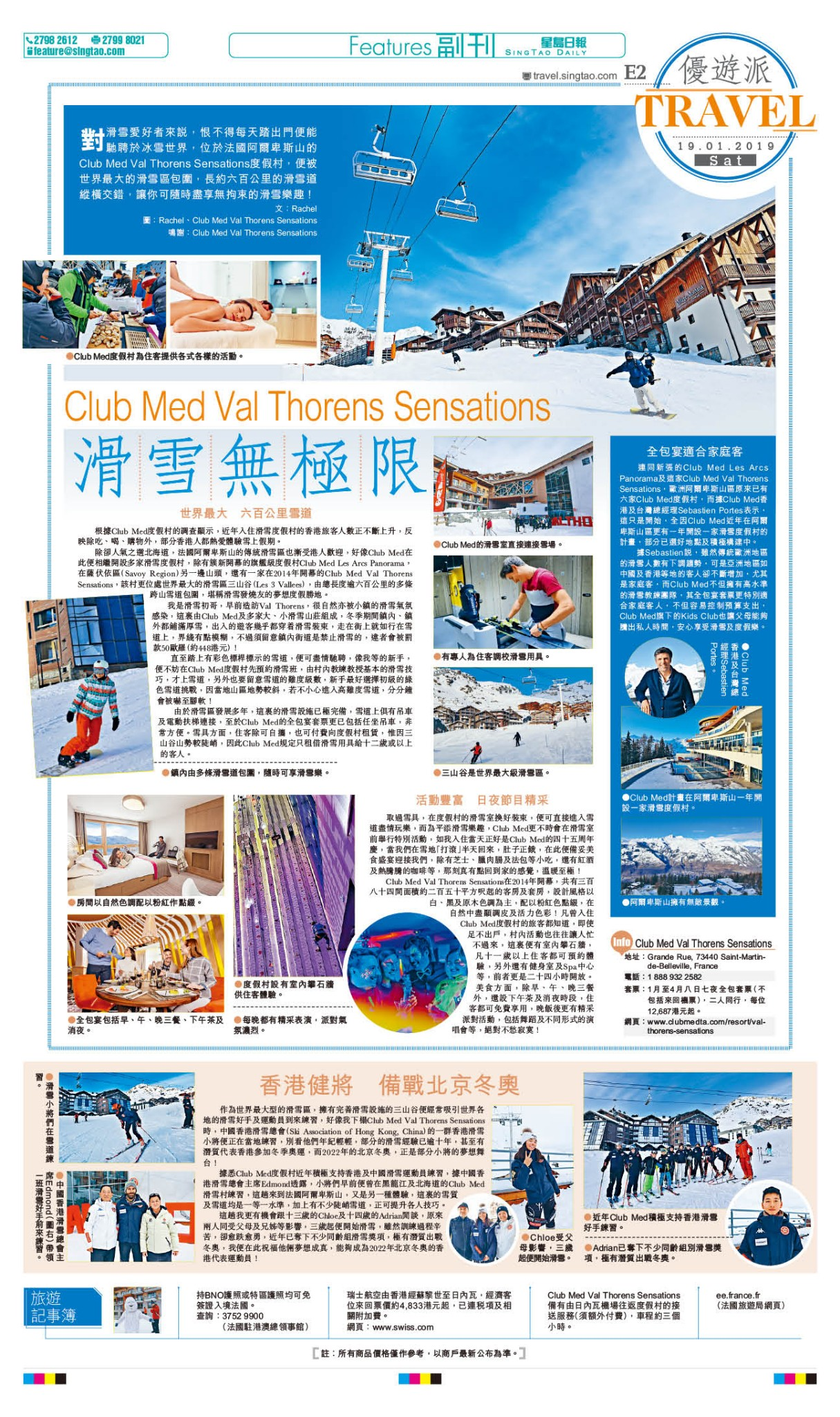 20190119 sing tao daily club med val thorens